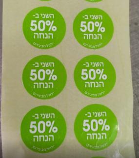 מדבקות הנחה עיגול רקע ירוק הדפסה בלבן