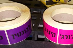 מדבקות מלבן הדפסה בשני צבעים