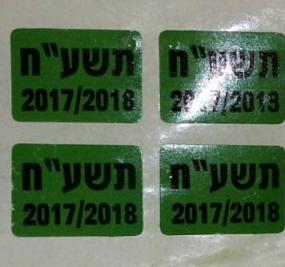 מדבקות מלבן מודפסות רקע ירוק כיתוב בשחור